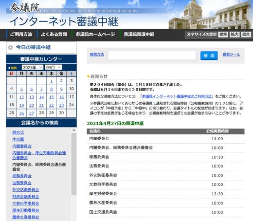 参議院インターネット審議中継・4月27日.PNG