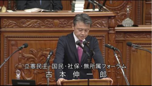 古本伸一郎・国民民主・所得税法改正案・反対討論..PNG