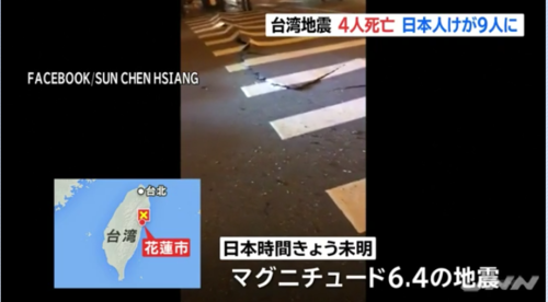 台湾地震.PNG