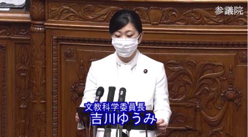 吉川ゆうみ(文教科学委員長)・著作権法改正案.PNG