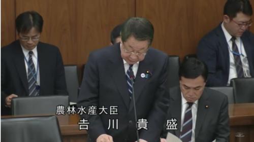 吉川貴盛(農林水産大臣)・農地バンク法案.PNG