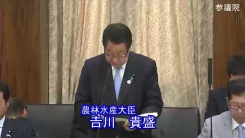 吉川貴盛(農林水産大臣)・農地バンク法案・参院.PNG