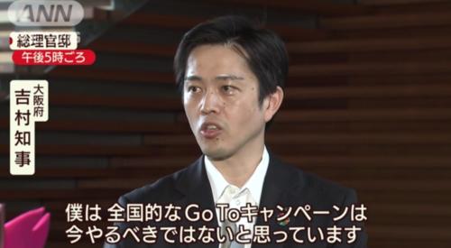 吉村洋文・全国的なGoToキャンペーンやるべではない.PNG