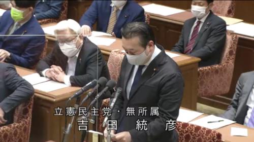 吉田統彦・児童手当法改正案・反対討論.PNG