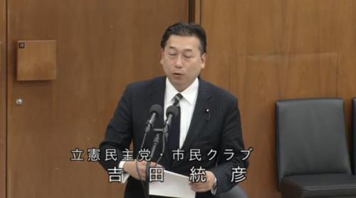 吉田統彦・水道法改正.PNG