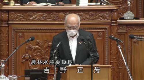 吉野正芳(農林水産委員長)・森林組合法改正案.PNG