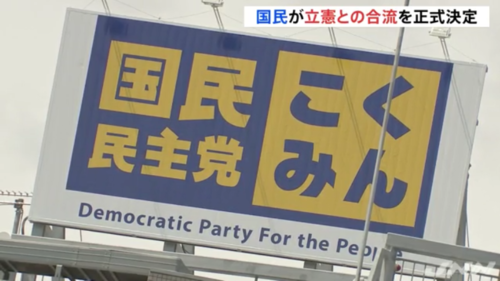 国民民主党・解党し立憲と合流.PNG