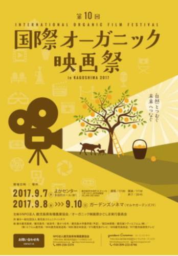 国際オーガニック映画祭2017.PNG