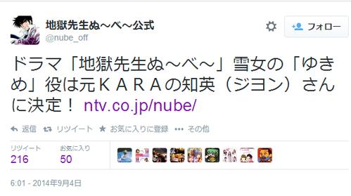 地獄先生ぬ〜べ〜公式ツイート.PNG