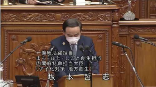 坂本哲志・児童手当法改正案・趣旨説明・衆院本会議.PNG