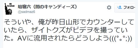 坂本秀樹・しばき隊.PNG