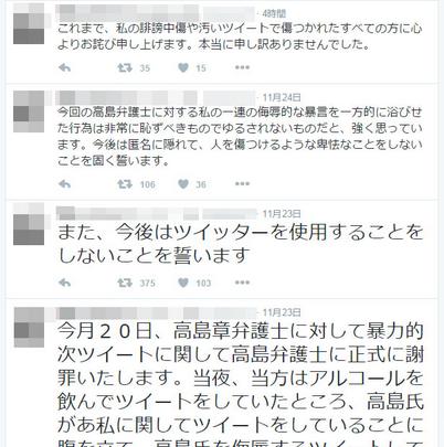 坂本秀樹・謝罪.PNG