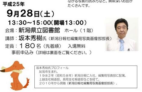 坂本秀樹報・講師.PNG