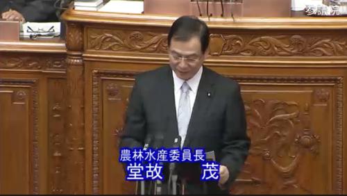 堂故茂(農林水産委員長)・日欧EPA関連法案.PNG