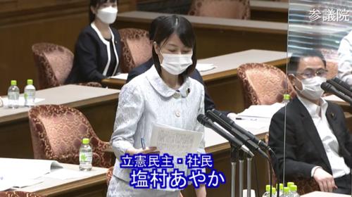 塩村あやか・土地規制法案・質疑・6月10日.PNG