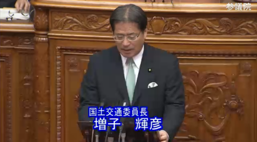 増子輝彦(国土交通委員長).PNG