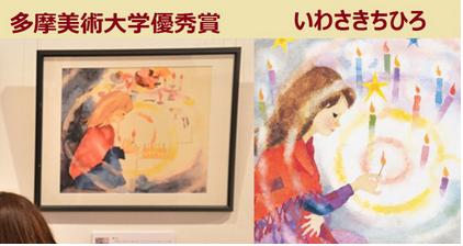 多摩美大優秀賞と「いわさきちひろ」.PNG