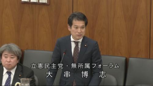 大串博志(立憲民主党)・農地バンク法案.PNG