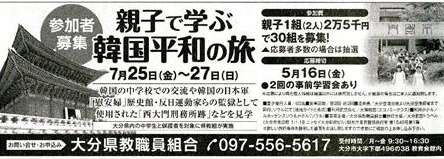 大分県教職員組合が大分合同新聞に掲載したツアーの広告.PNG