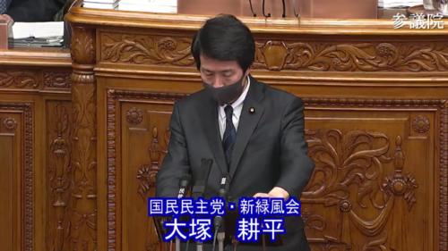 大塚耕平・土地規制法案・質疑・参院本会議.PNG