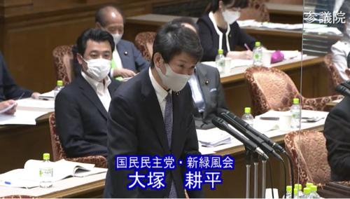 大塚耕平・土地規制法案・質疑・参院連合審査会.PNG