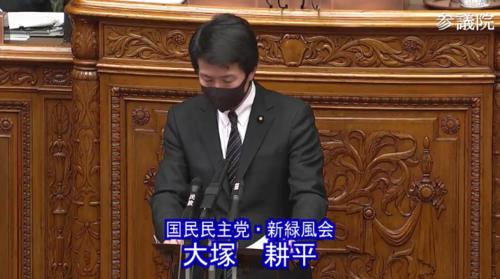 大塚耕平・RCEP承認案・質疑・参院本会議.PNG