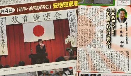 大阪市の「塚本幼稚園」が保護者向けに配った冊子の一部.PNG