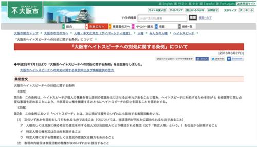 大阪市・ヘイトスピーチ.PNG