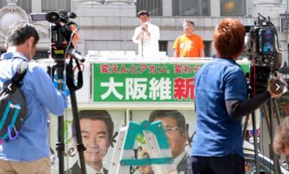 大阪都構想住民投票.PNG