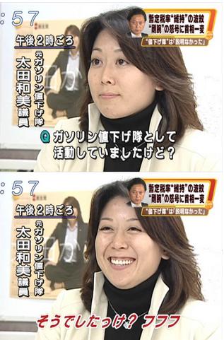 太田和美・ガソリン値下げ隊.PNG