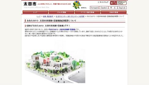 太田市HP.PNG
