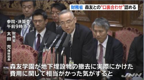 太田理財局長・参院決算委.PNG