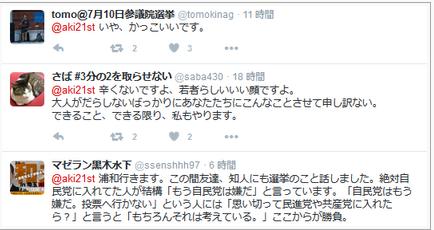 奥田愛基に返信.PNG