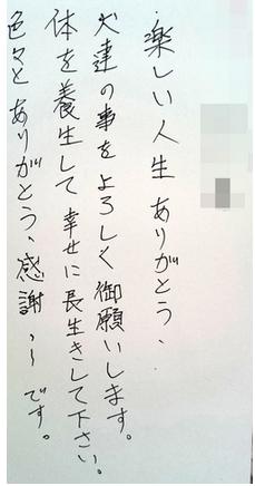 妻に宛てて書いた手紙の文面.PNG
