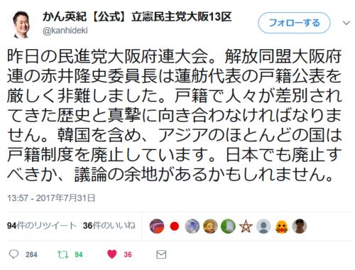 姜英紀ツイート・戸籍.PNG