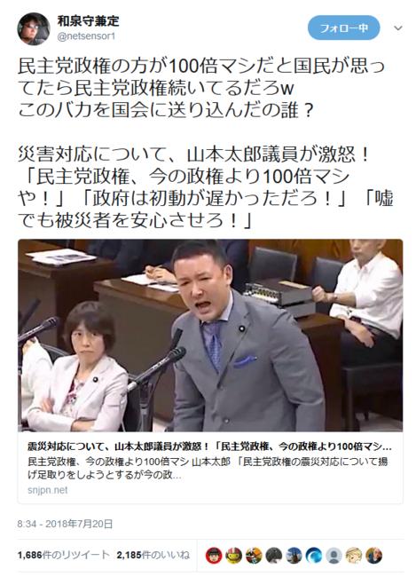 安倍信者ツイート・山本太郎を叩く.PNG