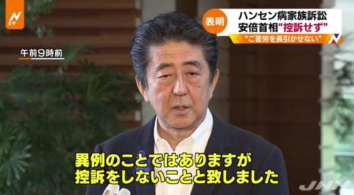 安倍晋三・ハンセン病控訴せず.PNG