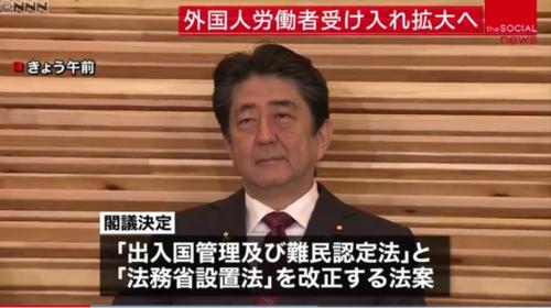 安倍晋三・入管難民法閣議決定.PNG