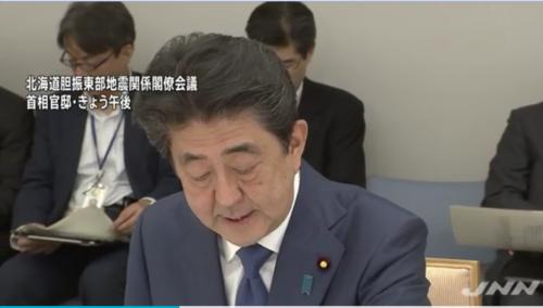 安倍晋三・北海道地震.PNG