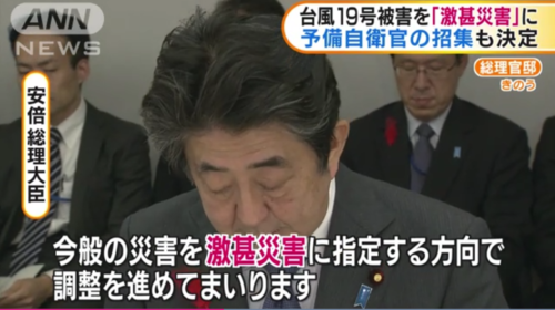 安倍晋三・台風19号を激甚災害.PNG