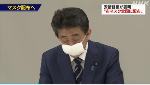 安倍晋三・布マスク配布.PNG