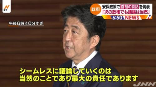 安倍晋三・敵基地攻撃・談話.PNG