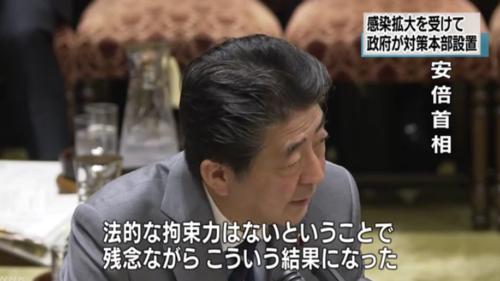 安倍晋三・新型肺炎の件・参院.PNG