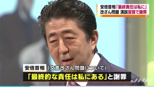 安倍晋三・自民党大会.PNG