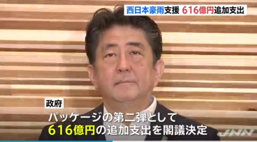 安倍晋三・閣議.PNG