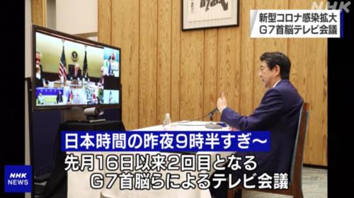 安倍晋三・G7テレビ会議part2.PNG