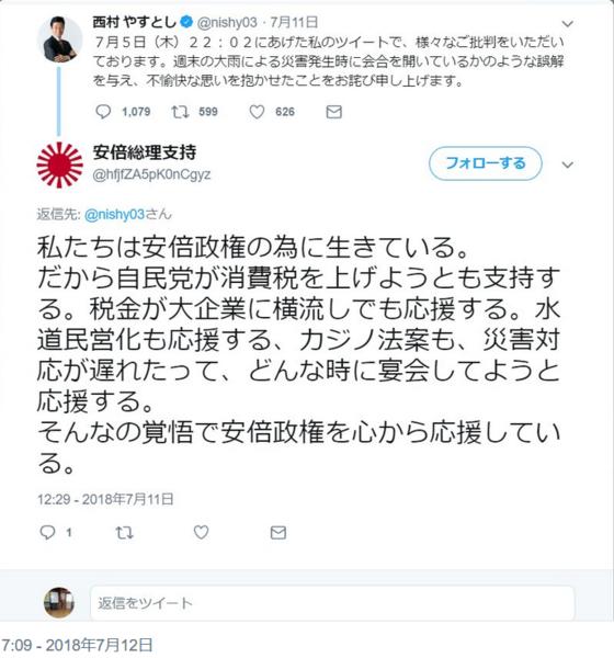 安倍総理支持ツイート・西村氏宛て.PNG