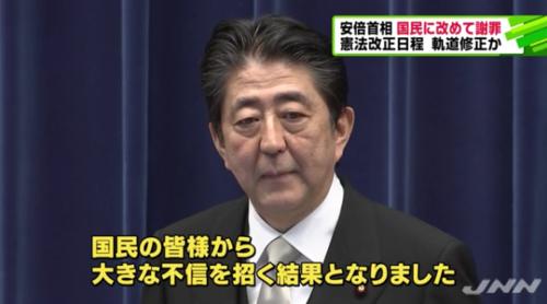 安倍首相・内閣改造で謝罪.PNG
