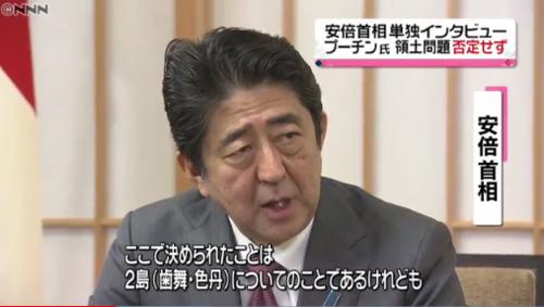 安倍首相・日テレインタビュー.PNG