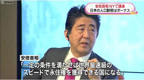 安倍首相・永住権.PNG